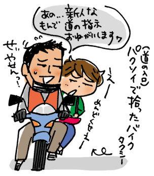 biketaxi.jpg